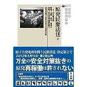 原発民衆法廷2 ― 関電・大飯、美浜、高浜と四電・伊方の再稼働を問う ― (さんいちブックレット002)