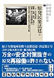 原発民衆法廷2 — 関電・大飯、美浜、高浜と四電・伊方の再稼働を問う — (さんいちブックレット002)
