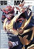 東映ヒーローMAX Vol.14 (タツミムック)