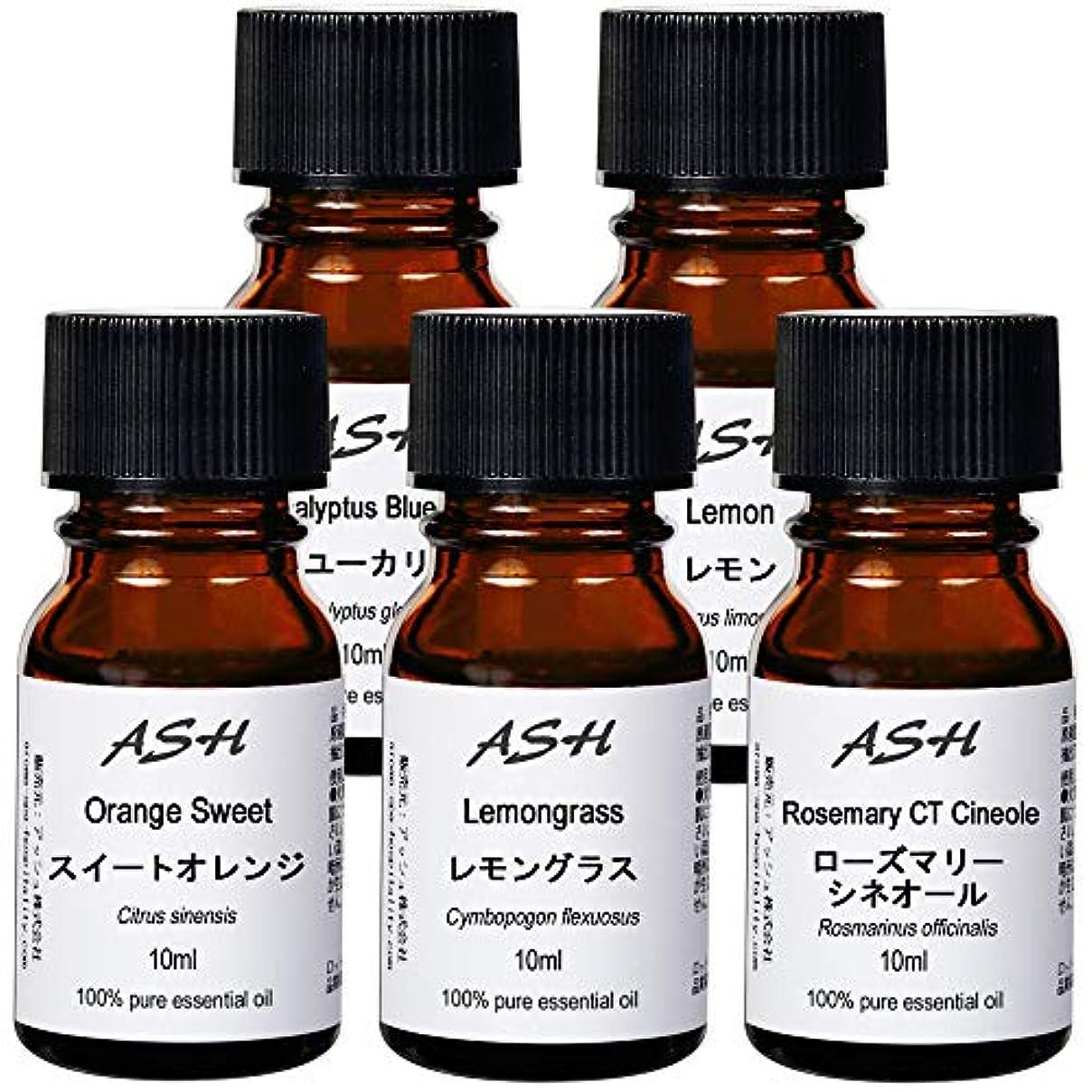 セラフ体細胞気まぐれなASH エッセンシャルオイル D.スターター 10mlx5本セット (スイートオレンジ/ユーカリ/レモン/レモングラス/ローズマリー) AEAJ認定精油