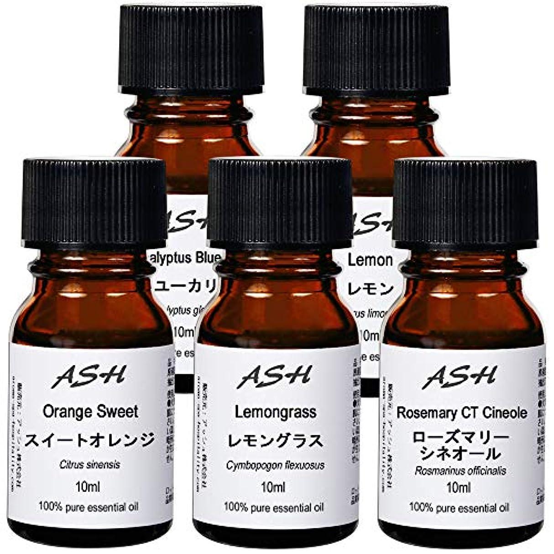 ソファー言語おなじみのASH エッセンシャルオイル D.スターター 10mlx5本セット (スイートオレンジ/ユーカリ/レモン/レモングラス/ローズマリー) AEAJ認定精油
