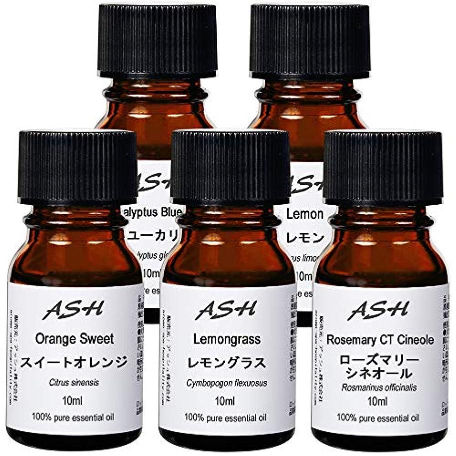 極端な貫入スケジュールASH エッセンシャルオイル D.スターター 10mlx5本セット (スイートオレンジ/ユーカリ/レモン/レモングラス/ローズマリー) AEAJ認定精油