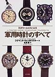 軍用時計のすべて (ミリタリー・ユニフォーム)