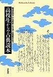 高校生からの古典読本 (平凡社ライブラリー)