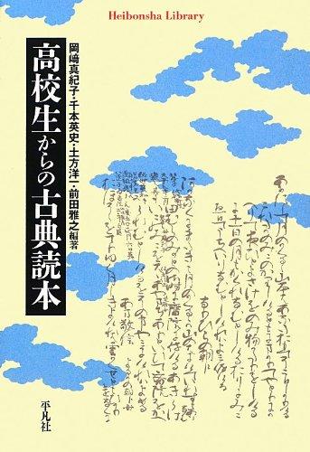 高校生からの古典読本 (平凡社ライブラリー)の詳細を見る