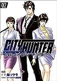 今日からCITY HUNTER コミック 1-2巻セット