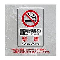 ユニット JIS規格ステッカー 807-77 禁煙 第25条 小 5枚組