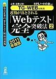 【TG-WEB対策用】必勝・就職試験! 8割が落とされる「Webテスト」完全突破法【2】 2011年度版