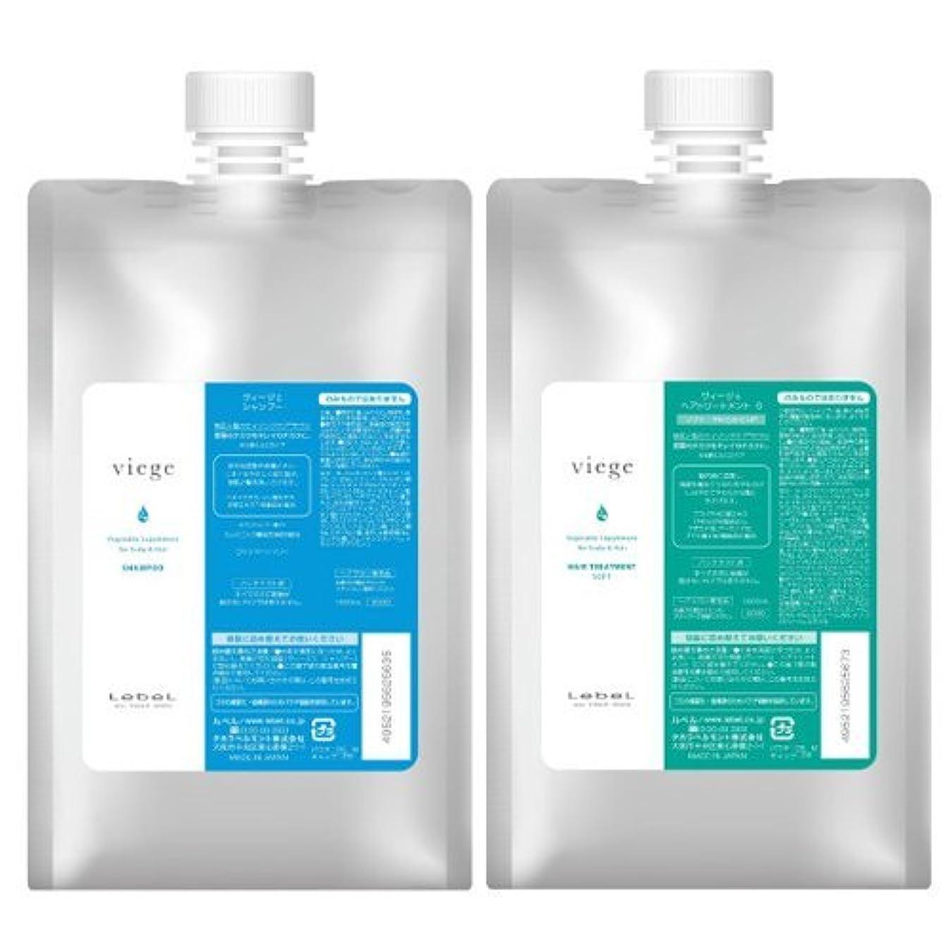 水を飲む誰も傾向があるルベル ヴィージェ シャンプー 1000ml + トリートメント S 1000ml 詰替用セット