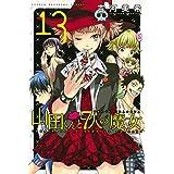山田くんと7人の魔女(13) (講談社コミックス)