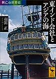 興亡の世界史 東インド会社とアジアの海 (講談社学術文庫)