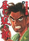 昼まで寝太郎 4 (ヤングジャンプコミックス)