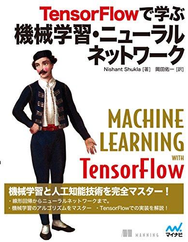 TensorFlowで学ぶ機械学習・ニューラルネットワーク