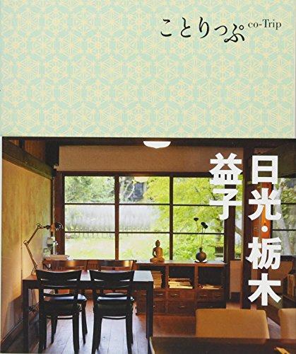 旅行ガイド (ことりっぷ 日光・栃木・益子)
