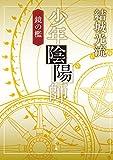 少年陰陽師 鏡の檻(角川文庫版)<少年陰陽師(角川文庫版)>