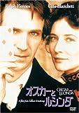 【DVD鑑賞】オスカーとルシンダ