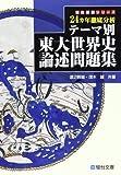 テーマ別東大世界史論述問題集―24カ年徹底分析 (駿台受験シリーズ)