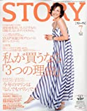 STORY (ストーリィ) 2009年 07月号 [雑誌]