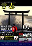 言志 Vol.7-日本を主語とした電子マガジン