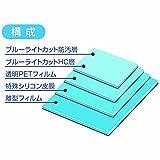 Digio2 液晶保護フィルム 透明 ブルーライトカット 光沢 気泡レス加工 12.5インチワイド対応 SF-FLKBC125W