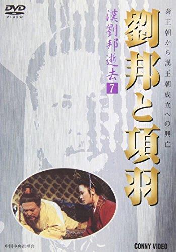 劉邦と項羽(7) [DVD]