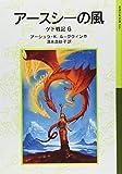 アースシーの風―ゲド戦記〈6〉 (岩波少年文庫)