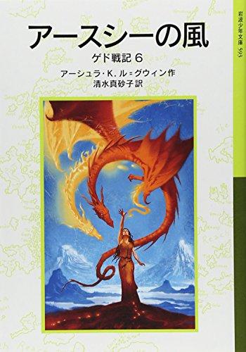 アースシーの風―ゲド戦記〈6〉 (岩波少年文庫)の詳細を見る
