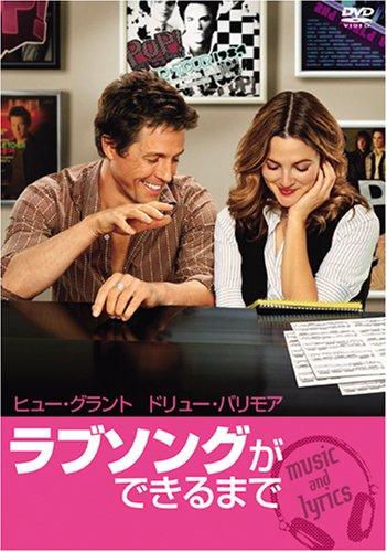 ラブソングができるまで 特別版 [DVD]