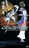 宇宙海兵隊ギガース 5 (講談社ノベルス コC- 23)