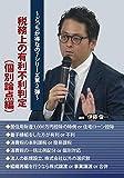 税務上の有利不利判定(個別論点編) (セミナー教材無料配付) [DVD]