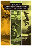 サーフィン・スケートボード・パルクール: ライフスタイルスポーツの文化と政治