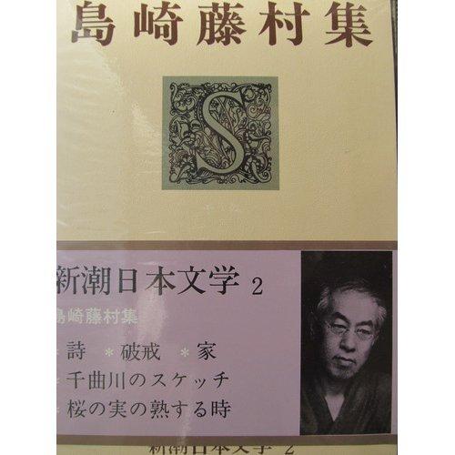 新潮日本文学 (2)詩・破戒・家・千曲川のスケッチ・桜の実の熟する時