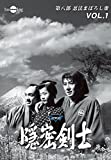 隠密剣士 第8部 忍法 まぼろし衆 HDリマスター版DVDVol.1<宣弘社75周年記念>[DVD]