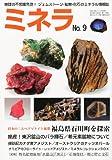 ミネラ No.9 2010年 08月号 [雑誌]
