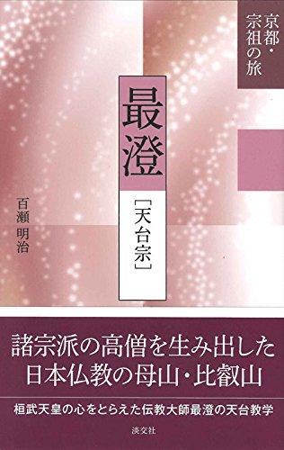 最澄[天台宗] (京都・宗祖の旅)