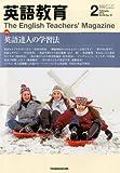 英語教育 2012年 02月号 [雑誌]