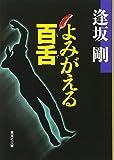 よみがえる百舌 (百舌シリーズ) (集英社文庫)