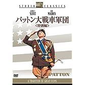 パットン大戦車軍団 <特別編> [DVD]