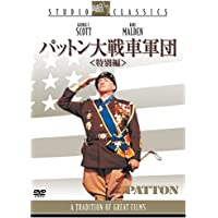 パットン大戦車軍団 <特別編>