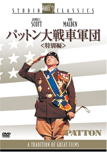 パットン大戦車軍団 <特別編> [DVD]の詳細を見る