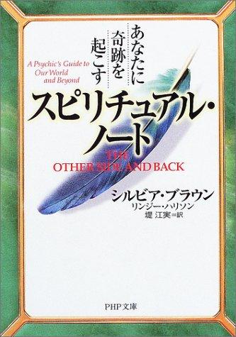 あなたに奇跡を起こすスピリチュアル・ノート (PHP文庫)