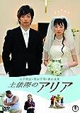 土俵際のアリア [DVD]