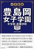 中学受験 注目校の素顔 豊島岡女子学園中学校・高等学校 (学校研究シリーズ 6)