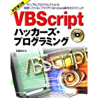 VBScriptハッカーズ・プログラミング