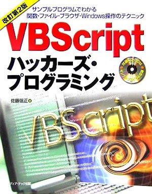 VBScriptハッカーズ・プログラミングの詳細を見る