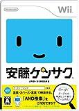 安藤ケンサク - Wii