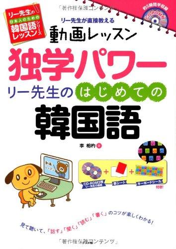 動画レッスンCD-ROM付 独学パワー リー先生のはじめての韓国語