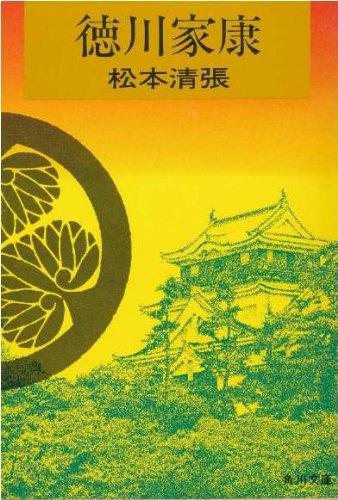 徳川家康 (角川文庫 緑 227-11)の詳細を見る