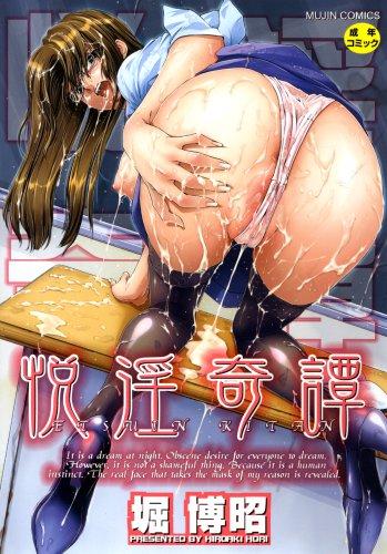 悦淫奇譚 (MUJIN COMICS)の詳細を見る