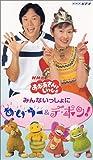 NHKおかあさんといっしょ たいそうあ・い・うーとデ・ポン! [VHS]